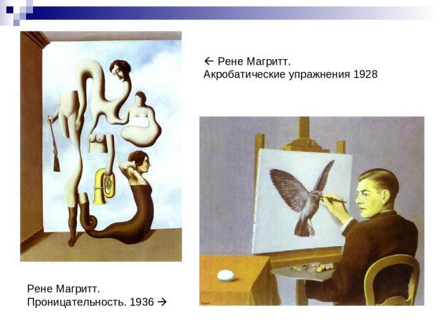 Рене Магритт. Акробатические упражнения 1928 Рене Магритт. Проницательность. 1936