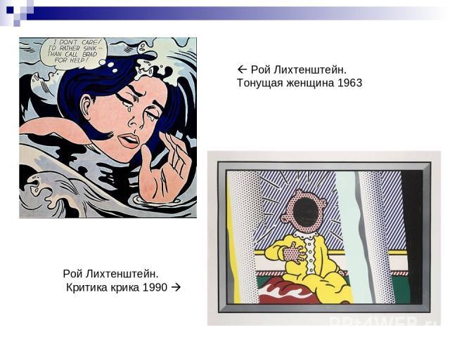 Рой Лихтенштейн. Тонущая женщина 1963 Рой Лихтенштейн. Критика крика 1990