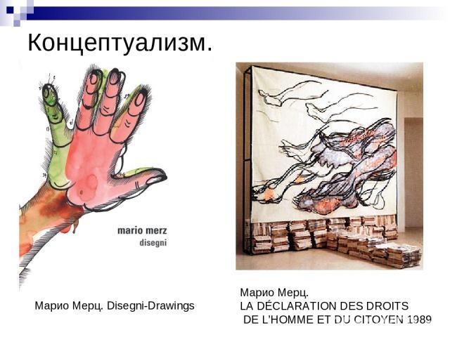 Концептуализм. Марио Мерц. Disegni-Drawings Марио Мерц. LA DÉCLARATION DES DROITS DE L'HOMME ET DU CITOYEN 1989