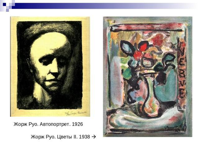 Жорж Руо. Автопортрет. 1926 Жорж Руо. Цветы II. 1938