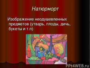 Натюрморт Изображение неодушевленных предметов (утварь, плоды, дичь, букеты и т.
