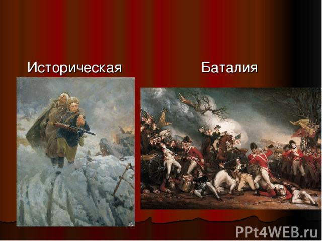 Историческая Баталия