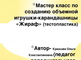 Автор- Крюкова Ольга Константиновна (педагог дополнительного образования) Мастер