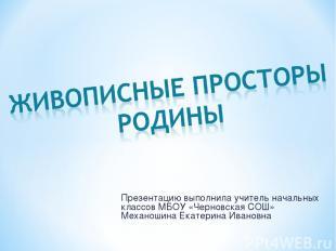 Презентацию выполнила учитель начальных классов МБОУ «Черновская СОШ» Механошина