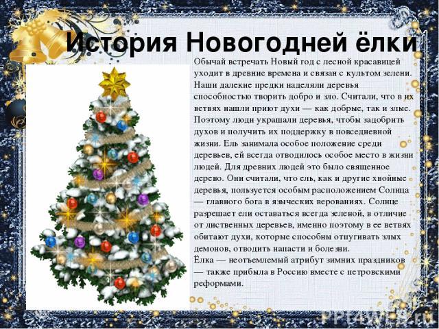 Мы встречаем новый год нарядили елку