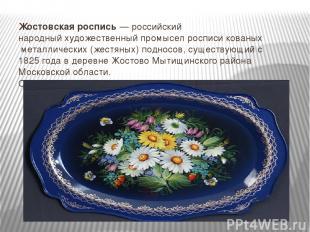 Жо стовская ро спись—российскийнародный художественный промыселросписикован