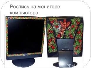 Роспись на мониторе компьютера