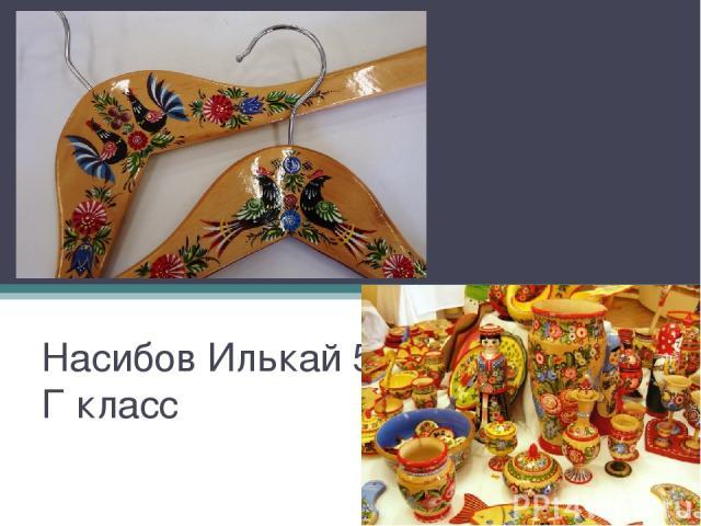 Городец Насибов Илькай 5 Г класс