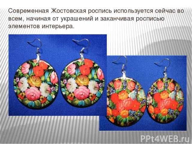 Современная Жостовская роспись используется сейчас во всем, начиная от украшений и заканчивая росписью элементов интерьера.