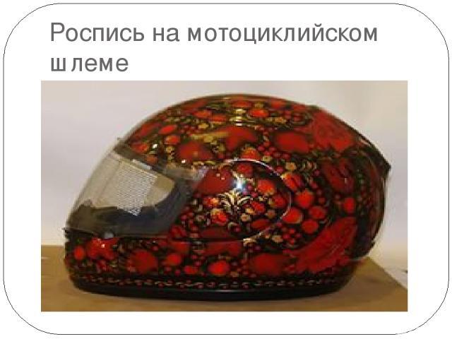 Роспись на мотоциклийском шлеме