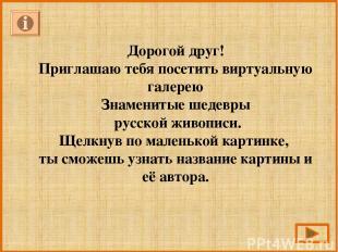 И. Левитан «Июньский день»