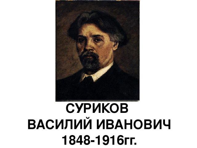 СУРИКОВ ВАСИЛИЙ ИВАНОВИЧ 1848-1916гг.