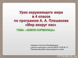 Науменко Наталья Владимировна учитель начальных классов МБОУ СОШ № 13 Павловский