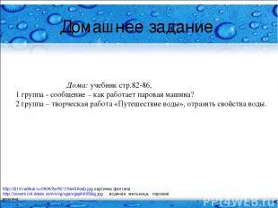 Домашнее задание Дома: учебник стр.82-86, 1 группа - сообщение – как работает па