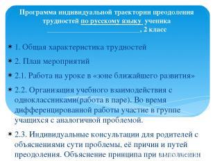 Программа индивидуальной траектории преодоления трудностей по русскому языку уче