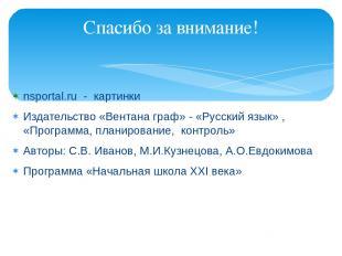 Спасибо за внимание! nsportal.ru - картинки Издательство «Вентана граф» - «Русск