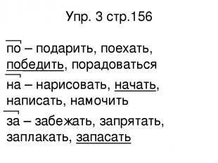 Упр. 3 стр.156 по – подарить, поехать, победить, порадоваться на – нарисовать, н