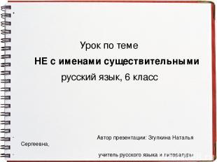 Урок по теме НЕ с именами существительными русский язык, 6 класс Автор презентац