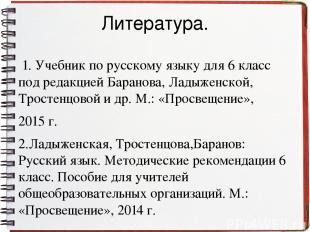 Литература. 1. Учебник по русскому языку для 6 класс под редакцией Баранова, Лад
