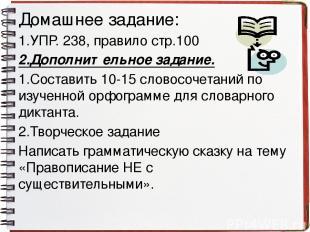 Домашнее задание: 1.УПР. 238, правило стр.100 2.Дополнительное задание. 1.Состав