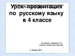 Урок- презентация по русскому языку в 4 классе Составила: Фадеева Г. И., учитель