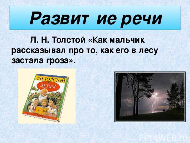 Развитие речи Л. Н. Толстой «Как мальчик рассказывал про то, как его в лесу застала гроза».