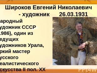 Широков Евгений Николаевич - художник 26.03.1931 Народный художник СССР (1986),