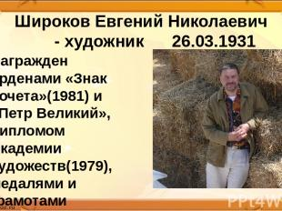 Широков Евгений Николаевич - художник 26.03.1931 Награжден орденами «Знак почета