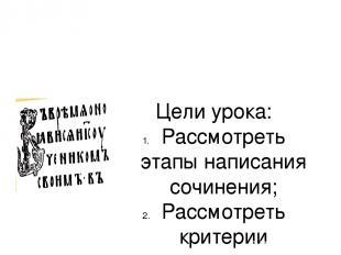 Подготовка к написанию сочинения на основе прочитанного текста Цели урока: Рассм