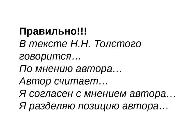 Речевые ошибки Правильно!!! В тексте Н.Н. Толстого говорится… По мнению автора… Автор считает… Я согласен с мнением автора… Я разделяю позицию автора…