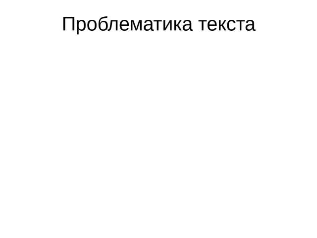 Проблематика текста