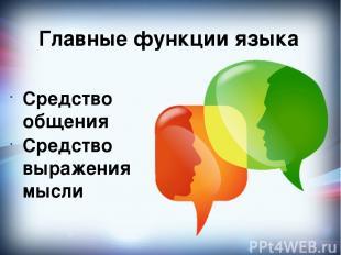 Главные функции языка Средство общения Средство выражения мысли