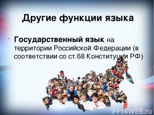 Другие функции языка Государственный язык на территории Российской Федерации (в