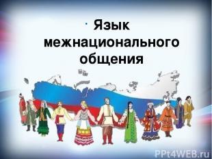 Язык межнационального общения
