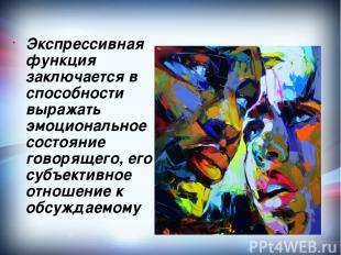 Экспрессивная функция заключается в способности выражать эмоциональное состояние