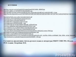 источники http://bm.img.com.ua/nxs/img/prikol/images/large/8/9/219998_498645.jpg