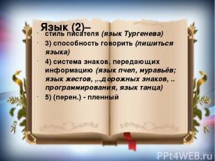 Язык (2)– стиль писателя (язык Тургенева) 3) способность говорить (лишиться язык