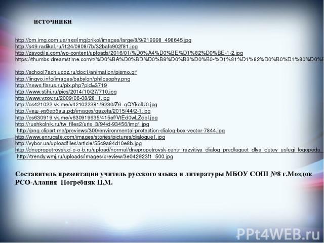 источники http://bm.img.com.ua/nxs/img/prikol/images/large/8/9/219998_498645.jpg http://s49.radikal.ru/i124/0808/7b/32bafc902f81.jpg http://zavodila.com/wp-content/uploads/2016/01/%D0%A4%D0%BE%D1%82%D0%BE-1-2.jpg https://thumbs.dreamstime.com/t/%D0%…