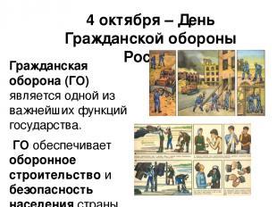 4 октября – День Гражданской обороны России Гражданская оборона (ГО) является од
