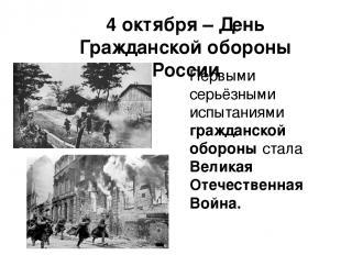 4 октября – День Гражданской обороны России Первыми серьёзными испытаниями гражд