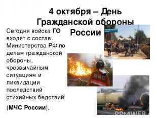 4 октября – День Гражданской обороны России Сегодня войска ГО входят с состав Ми
