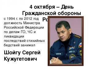 4 октября – День Гражданской обороны России с 1994 г. по 2012 год должность Мини