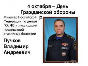 4 октября – День Гражданской обороны России Министр Российской Федерации по дела