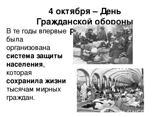 4 октября – День Гражданской обороны России В те годы впервые была организована система защиты населения, которая сохранила жизни тысячам мирных граждан.
