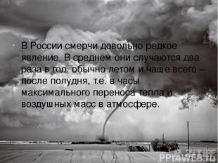 В России смерчи довольно редкое явление. В среднем они случаются два раза в год,