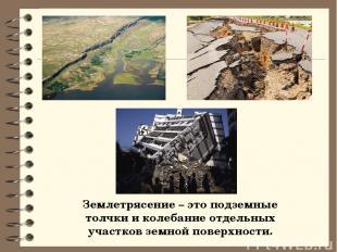 Землетрясение – это подземные толчки и колебание отдельных участков земной повер