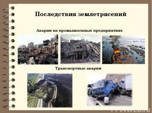 Последствия землетрясений Аварии на промышленных предприятиях Транспортные авари