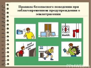 Правила безопасного поведения при заблаговременном предупреждении о землетрясени