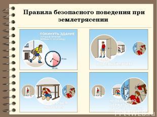 Правила безопасного поведения при землетрясении