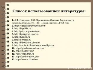 Список использованной литературы: 1. А.Т. Смирнов, Б.О. Хренников «Основы безопа